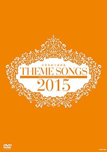 THEME SONGS 2015 宝塚歌劇主題歌集 [DVD]