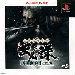 立体忍者活劇 天誅 忍凱旋 PlayStation the Best
