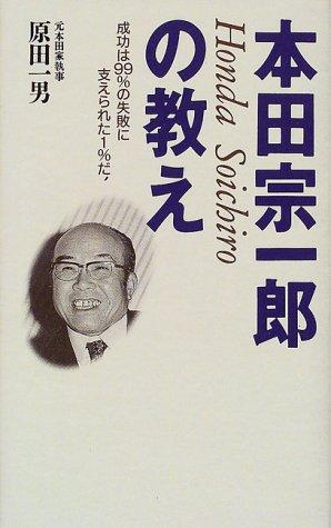 本田宗一郎の教えの詳細を見る