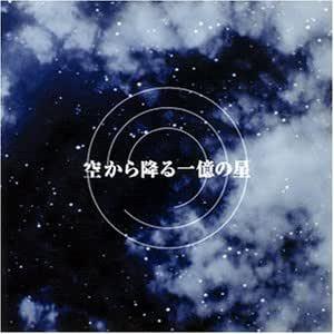 日本 空 の 億 から 星 一 降る