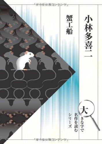 小林多喜二 蟹工船 (大きな字で名作を読む)の詳細を見る