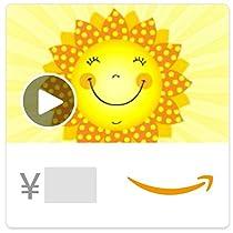 Amazonギフト券- Eメールタイプ - 誕生日 ひまわり(アニメーション)