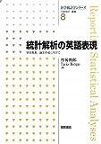 統計解析の英語表現―学会発表、論文作成に向けて (医学統計学シリーズ)