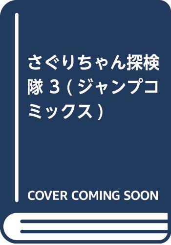 さぐりちゃん探検隊 3 (ジャンプコミックス)