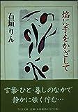 焔に手をかざして (ちくま文庫)