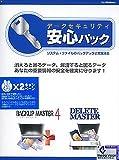 データセキュリティ安心パック (Backup Master 4 + Delete Master) ×2キャンペーン版