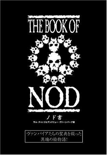 ノド書  ブック・オブ・ノドの詳細を見る