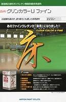 ニッペ クリンカラーUファイン 標準色 (2液 油性 ポリウレタン 艶有 床 屋内外)CB28チャイナグリーン 15Kgセット
