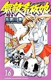 無敵看板娘 16 (少年チャンピオン・コミックス)