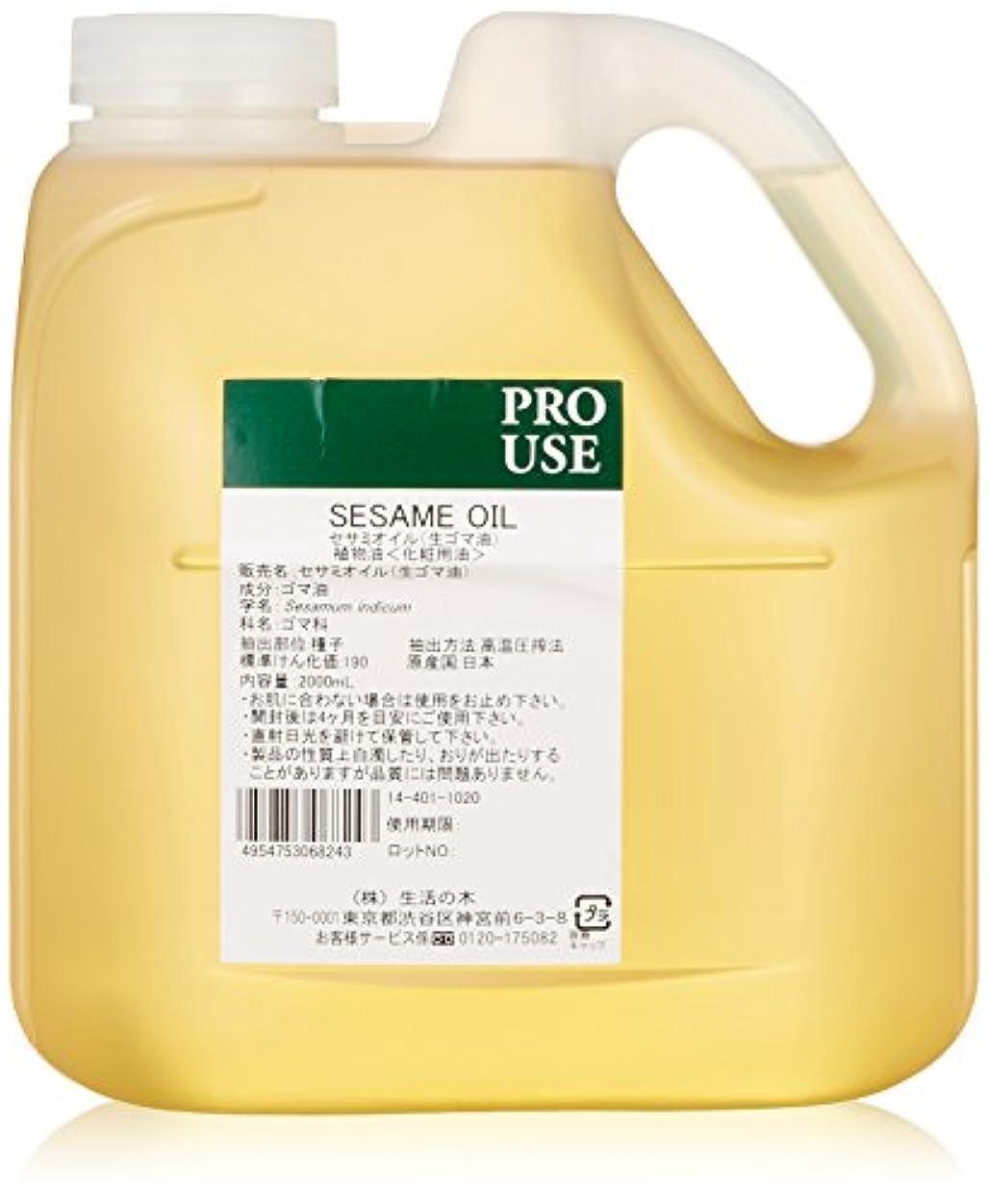 クラック後者縁セサミオイル(生ゴマ油)2000mL