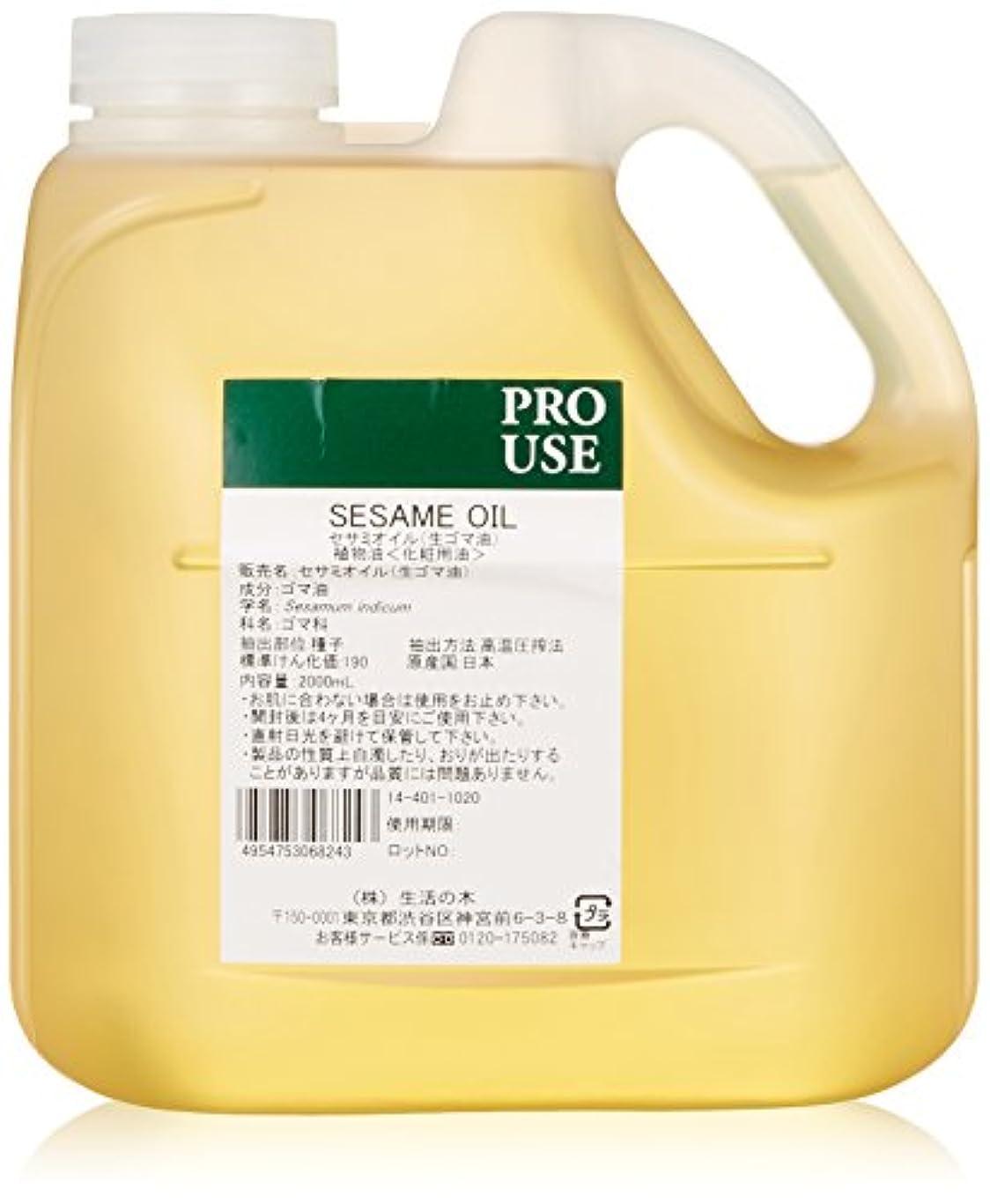 背の高い取るに足らないペルソナセサミオイル(生ゴマ油)2000mL