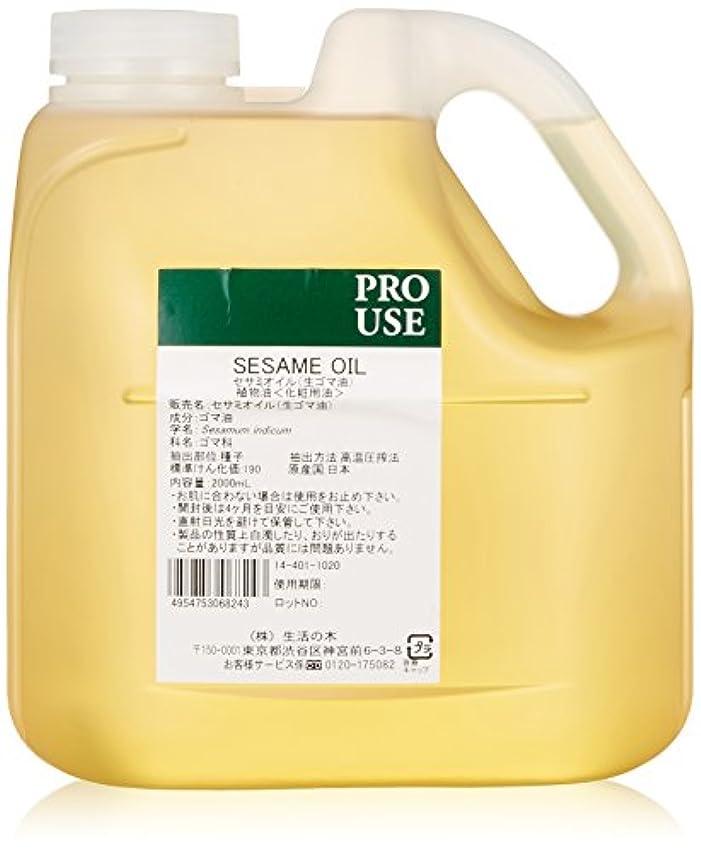 有益私たち自身ブリードセサミオイル(生ゴマ油)2000mL