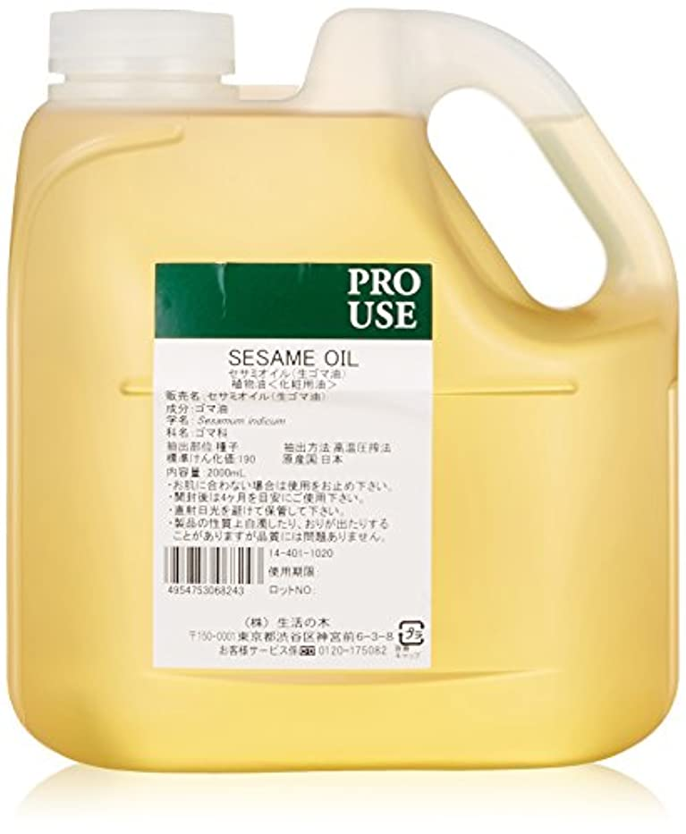 アイザック女王取り壊すセサミオイル(生ゴマ油)2000mL