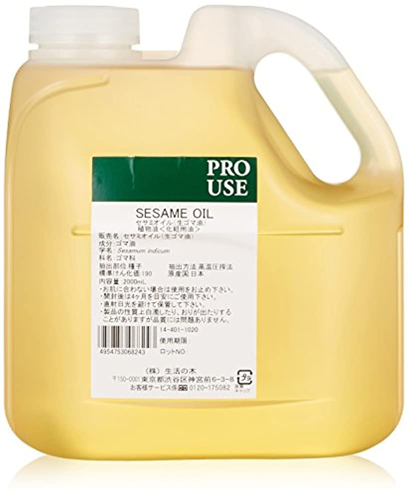 インフラパンバッテリーセサミオイル(生ゴマ油)2000mL
