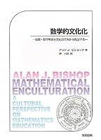 数学的文化化―算数・数学教育を文化の立場から眺望する