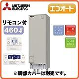【インターホンリモコン付】 三菱電機 電気温水器 460L 自動風呂給湯タイプ エコオート SRT-J46CDH5