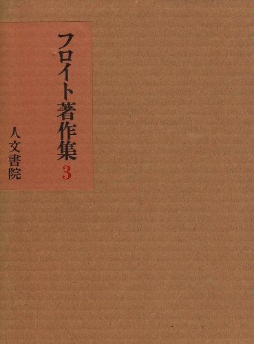 フロイト著作集 3 文化・芸術論の詳細を見る