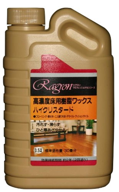 ラグロン 高濃度樹脂ワックス ハイクリスタード 500ml