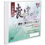 【令和版】賀王特別編集 業務用 喪中・寒中はがきデザイン集2 DVD-ROM