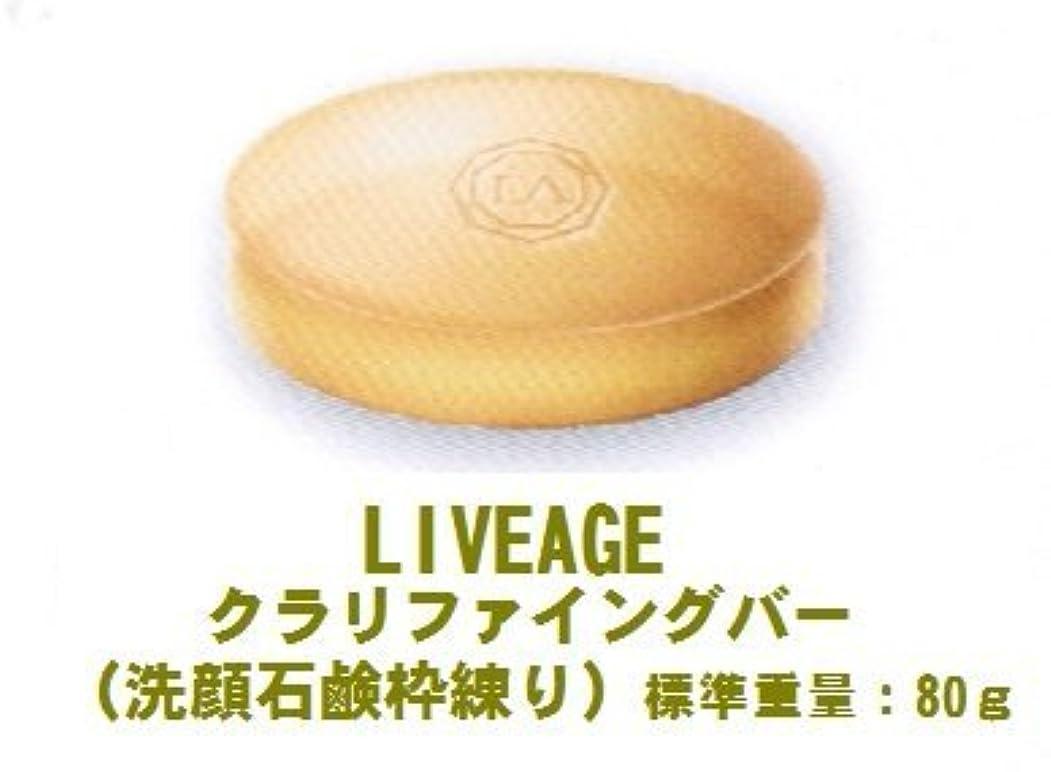 今晩ルーチン集中的なLIVEAGE(ライヴァージュ)クラリファイング バー(洗顔石鹸 枠練り)標準重量80g