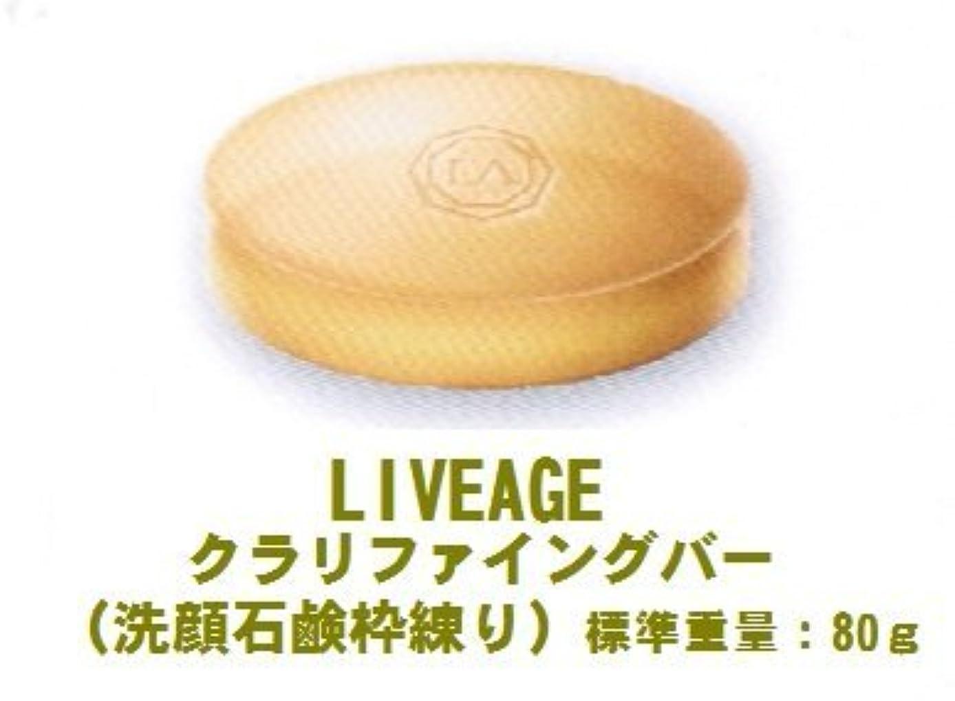 くしゃみ乳白色クリエイティブLIVEAGE(ライヴァージュ)クラリファイング バー(洗顔石鹸 枠練り)標準重量80g
