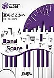バンドスコアピースBP2161 夏のどこかへ / WANIMA ~三ツ矢サイダー2019CMソング