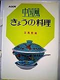 NHK中国風きょうの料理