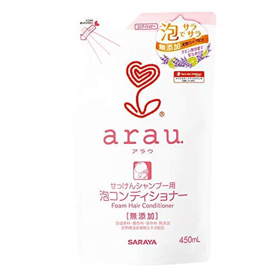 機動成功意義arau. アラウ 泡コンディショナー 詰替用 450ml