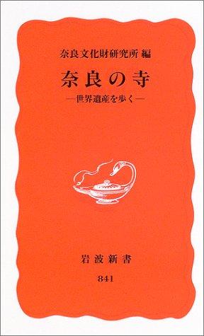 奈良の寺 ― 世界遺産を歩く (岩波新書)の詳細を見る