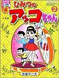 ひみつのアッコちゃん (2) (ぴっかぴかコミックス-カラー版-)