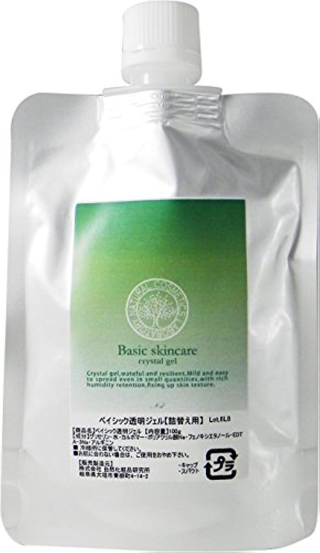 満了さまようダメージ自然化粧品研究所 ベイシック 透明ジェル 100g 詰替え用