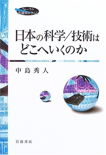 日本の科学/技術はどこへいくのか (フォーラム共通知をひらく)の詳細を見る