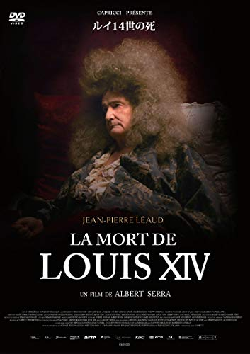 ルイ14世の死 DVD