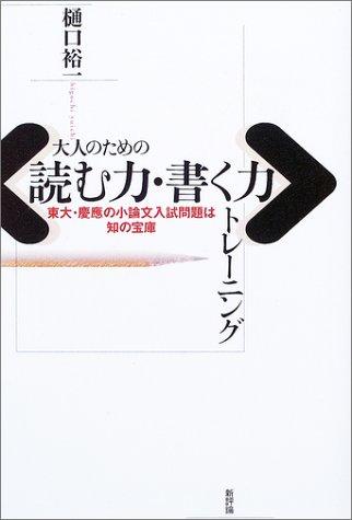 大人のための「読む力・書く力」トレーニング―東大・慶応の小論文入試問題は知の宝庫の詳細を見る