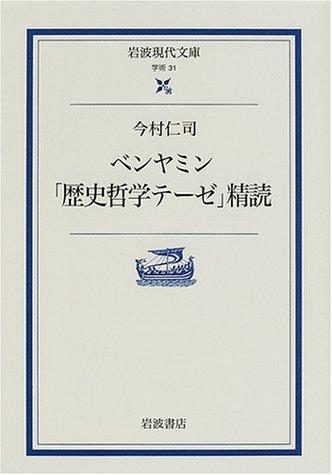 ベンヤミン「歴史哲学テーゼ」精読 (岩波現代文庫)の詳細を見る