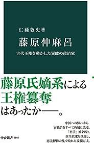 藤原仲麻呂 古代王権を動かした異能の政治家 (中公新書)