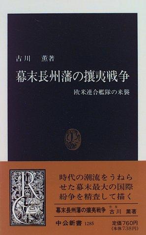 幕末長州藩の攘夷戦争―欧米連合艦隊の来襲 (中公新書)の詳細を見る