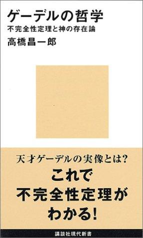 ゲーデルの哲学 (講談社現代新書)の詳細を見る