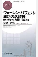 ウォーレン・バフェット 成功の名語録 世界が尊敬する実業家、103の言葉 (PHPビジネス新書) Kindle版