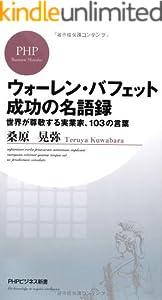 ウォーレン・バフェット 成功の名語録 世界が尊敬する実業家、103の言葉 (PHPビジネス新書)