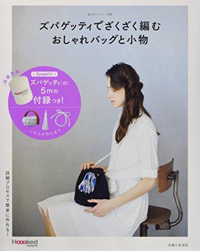 ズパゲッティでざくざく編む おしゃれバッグと小物 (私のカントリー別冊)
