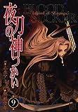 夜刀の神つかい 9 (バーズコミックス)