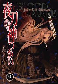夜刀の神つかい 9 (バーズコミックス)の詳細を見る