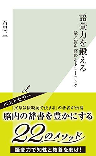 語彙力を鍛える~量と質を高めるトレーニング~ (光文社新書)[Kindle版]