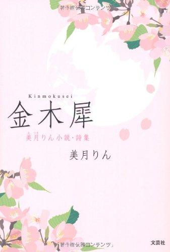金木犀 美月りん小説・詩集