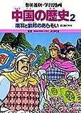 学習漫画 中国の歴史―集英社版 (2)