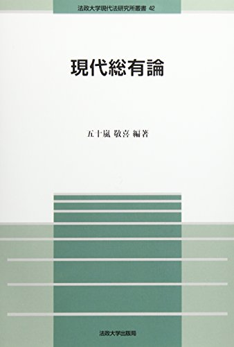 現代総有論 (法政大学現代法研究所叢書)