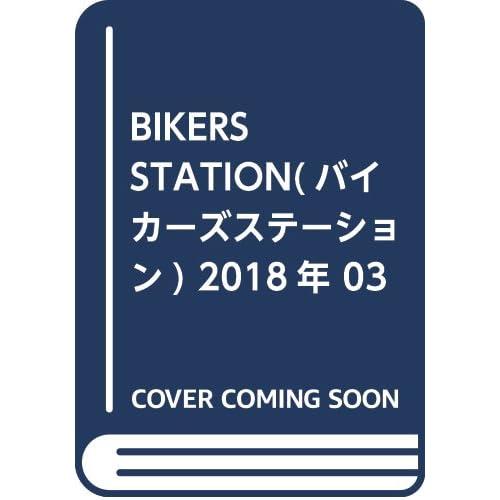 BIKERS STATION(バイカーズステーション) 2018年 03 月号 [雑誌]