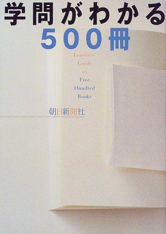 学問がわかる500冊の詳細を見る