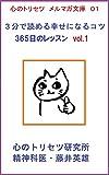 3分で読める幸せになるコツ・365日のレッスン vol.1 心のトリセツ メルマガ文庫